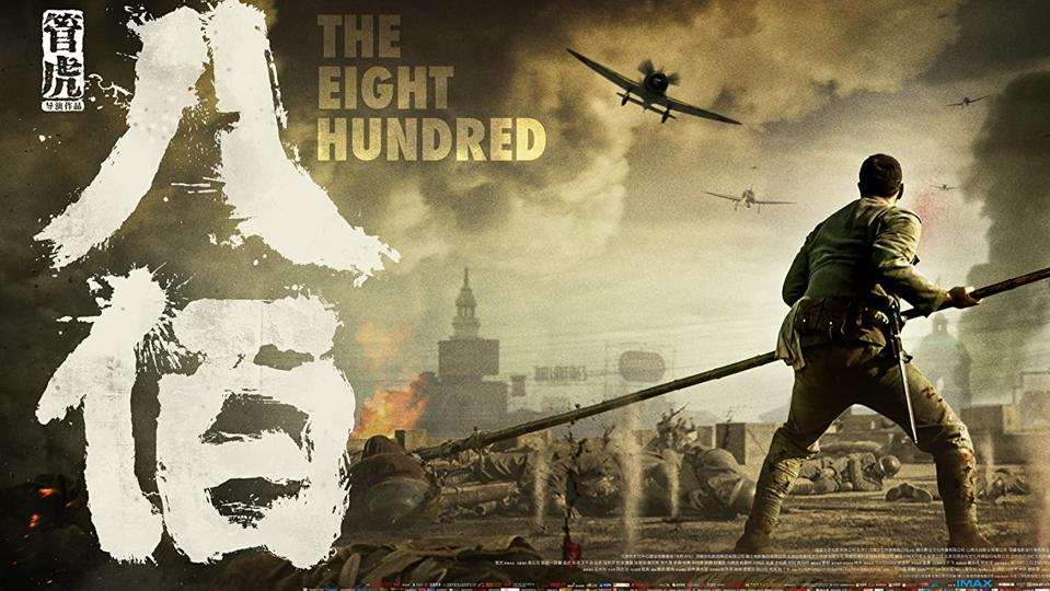 "Chinese war epic ""The Eight Hundred"" wins applause in New Zealand"